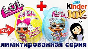 Киндер  Joy яйцо  пластиковое с сюрпризом Лол LOL