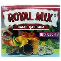 Набор дачника Royal Mix J-7 для овощей