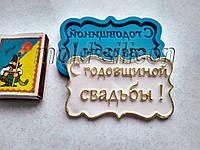 """Силиконовый молд """"С годовщиной свадьбы"""" (рус)"""