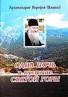 Одна ночь в пустыне Святой горы. Беседы с пустынником об Иисусовой молитве. Митрополит Иерофей (Влахос)