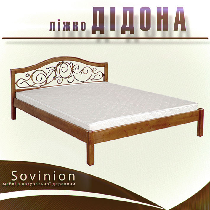 Ліжко двоспальне з натурального дерева в спальню Дідона 160*200 Sovinion