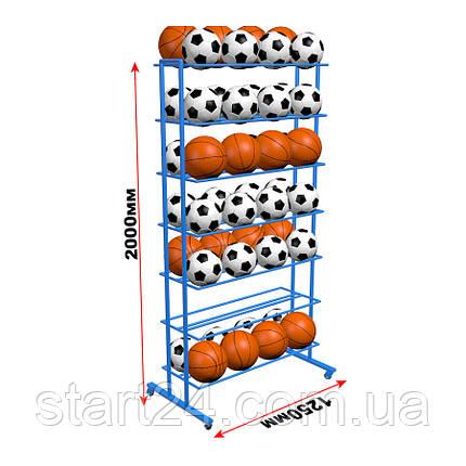 Стойка для хранения мячей мобильная двухсторонняя (на 56 шт), фото 2