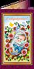 С новорожденным! Набор-открытка для вышивки бисером Абрис Арт АО-013