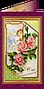С Днем бракосочетания! Набор-открытка для вышивки бисером Абрис Арт АО-018