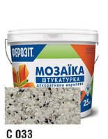 Мозаичная Штукатурка Ферозит  С033 25 кг