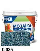 Мозаичная Штукатурка Ферозит  С035 25 кг