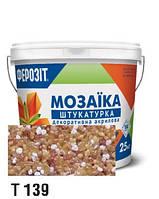 Мозаичная Штукатурка Ферозит  Т139 25 кг, фото 1