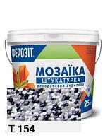 Мозаичная Штукатурка Ферозит  Т154 25 кг, фото 1