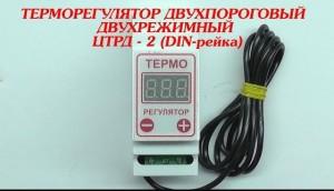 Терморегулятор двухпороговый двухрежимный ЦТРД-2 (DIN-рейка),электрооборудование для дома,регулятор температур