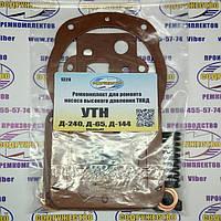 Ремкомплект топливного насоса высокого давления (ТНВД УТН+ТННД+прокладки) Д-240 МТЗ / Д-65 ЮМЗ / Д-144 Т-40