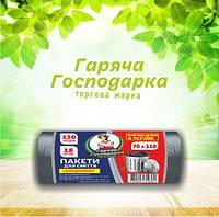 Пакети для сміття ТМ Гаряча Господарка Супер міцні 70х110см 19гкв.м. 120л 15 шт (4820206610362)