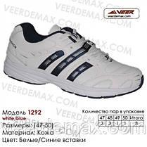 Кросівки Veer великих розмірів