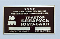 Шильд на трактор Беларус МТЗ 80, МТЗ 81 (Дублирующая табличка)