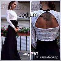 Платье Черно-белое в пол