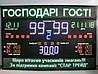 Спортивное табло для гандбола, размер 3000х2000мм, фото 2
