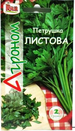 Петрушка Листова 2г (Агроном)