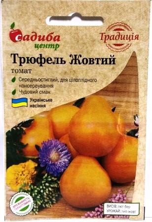 Томат Трюфель жовтий 0,1г (Садиба Традиція)