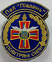 Шеврон Повітряних сил України без липучки