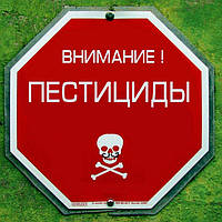 Интересно знать о вреде пестицидов.