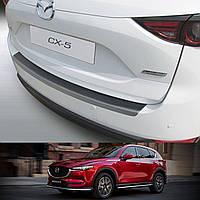 Mazda CX-5 2017+ пластиковая накладка заднего бампера