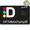 «Оптимальный» - основной пакет DIVAN.TV | 189 каналов, 51 канал в HD, архив 14 дней | 4 устройства | промокод