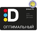 «Популярный» - основной пакет DIVAN.TV   220 каналов, 65 канал в HD, архив 14 дней   5 устройств   промокод, фото 4