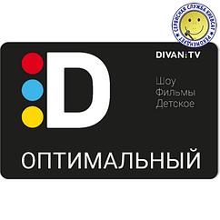 «Оптимальный » - основной пакет DIVAN TV