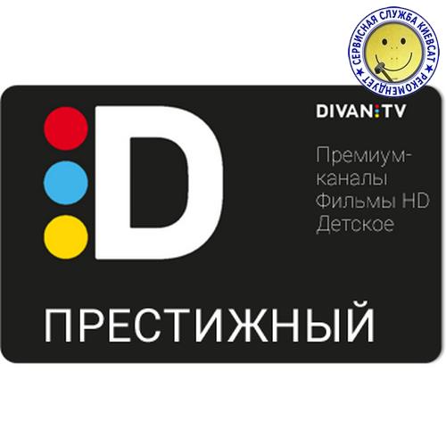 «ПРЕСТИЖНЫЙ» - основной пакет DIVAN.TV  | 211 каналов, 60 каналов в HD, архив 14 дней | 5 устройств | промокод