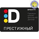 «ПРЕСТИЖНЫЙ» - основной пакет DIVAN.TV  | 246 каналов, 74 каналов в HD, архив 14 дней | 5 устройств | промокод, фото 2
