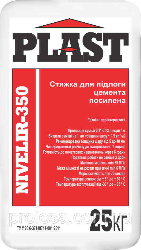 Стяжка для пола цементная усиленная PLAST Nivelir-350 (25кг)