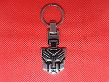 Брелок металлический для авто ключей Transformers (Трансформер)