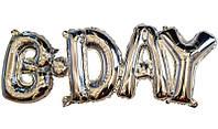 Фольгированные буквы серебряные B*DAY, 122х37 см