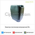 Канистра пластиковая непрозрачная 20л., фото 2