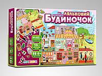 """*Игра с многоразовыми налейками """"Кукольный домик"""""""