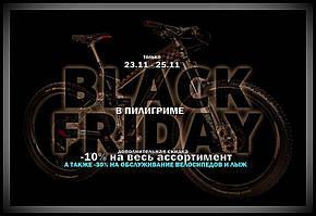 Black Friday is comming (Супер выгодные предложения уже скоро...)