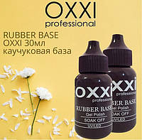 База Oxxi Rubber Base - базовое покрытие, 30 мл