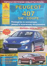 PEUGEOT 407  SW / COUPE  Модели 2004-2011 гг.   Руководство по эксплуатации, ремонту и техобслуживанию