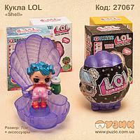 Кукла LOL в ракушке