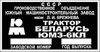 Шильд (дублирующая табличка)  на ЮМЗ-6КЛ (1986-1993 гг.)