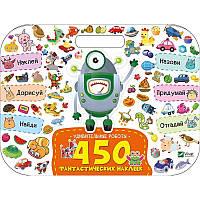 Развивающая книга для детей Удивительные роботы 450 фантастических наклеек и увлекательных заданий