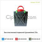 Бак пластиковый подвесной (рукомойник) 15л., фото 2