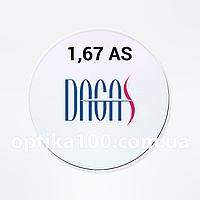 Dagas (Корея) 1,67 AS HMC. Утонченная асферическая линза для очков