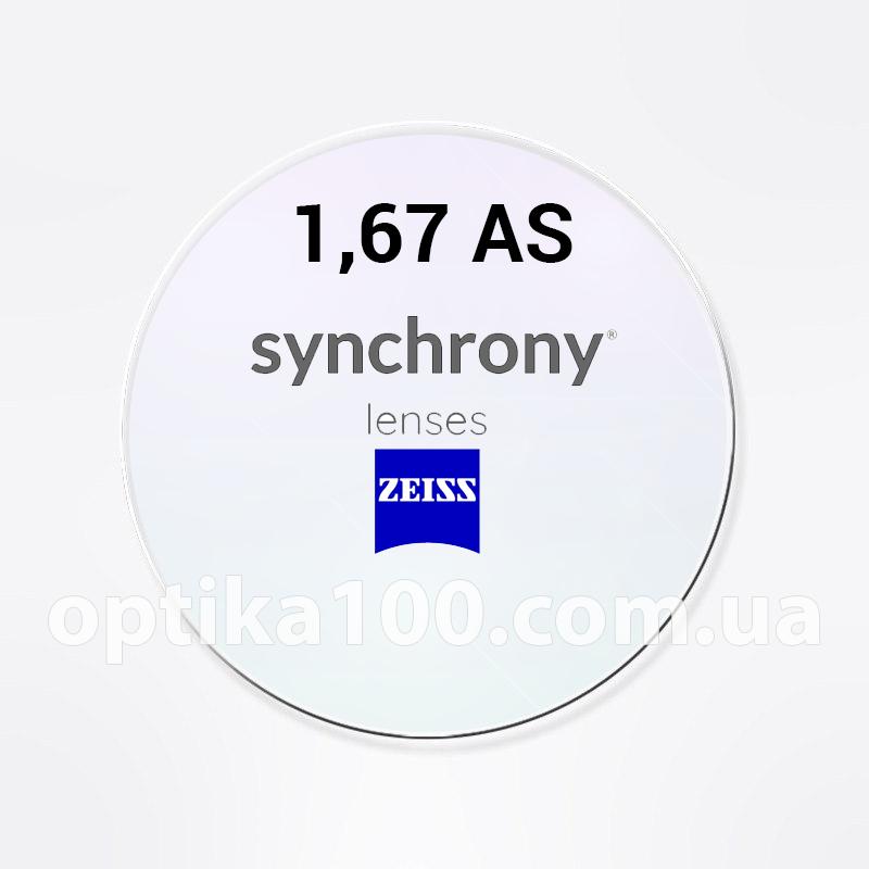 Асферическая утонченная линза Synchrony ZEISS SV AS 1,67 HMC+