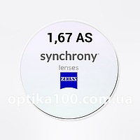 Асферическая утонченная линза Synchrony ZEISS SV AS 1,67 HMC+