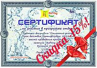 """Сертификат для компании 10 человек """"Team Rafting Tour"""""""