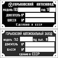 Шильд (Дублирующая табличка) на ГАЗ-52 (1973-1989 гг.)