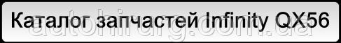 Запчасти и комплектующие Инфинити куикс56 с разборки в Украине