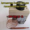 Трубка запальника для газового котла Гелиос с автоматикой Eurosit-630, фото 2