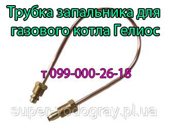 Трубка запальника для газового котла Гелиос с автоматикой Eurosit-630