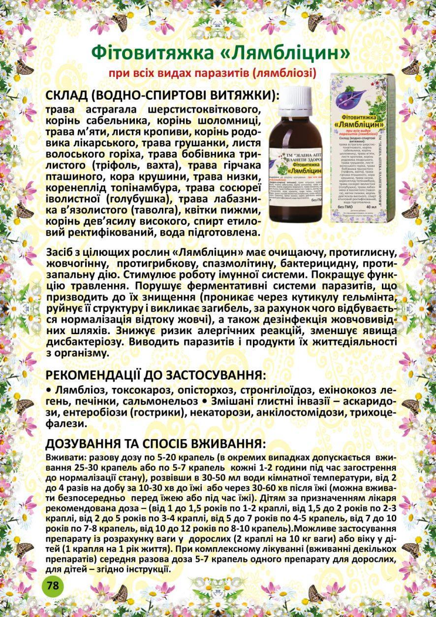 Лямблицин фитовітяжка 40 мл